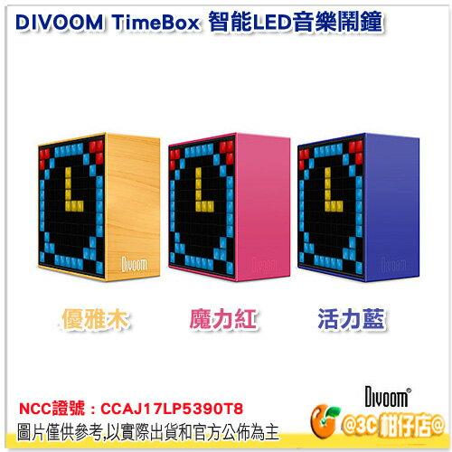 DIVOOM TimeBox 智能LED音樂鬧鐘 藍芽喇叭 助眠燈光 藍芽4.0 免持通話