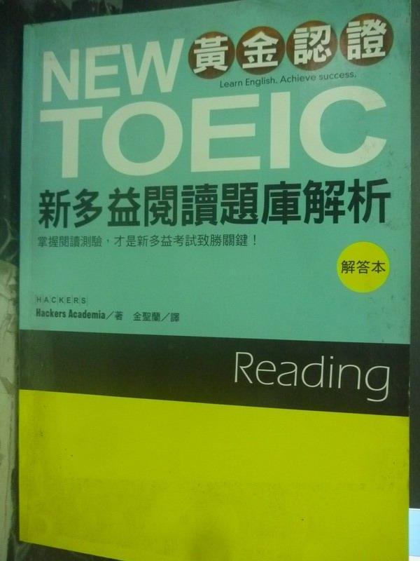 【書寶二手書T8/語言學習_ZIW】新多益閱讀題庫解析_Hackers Academia