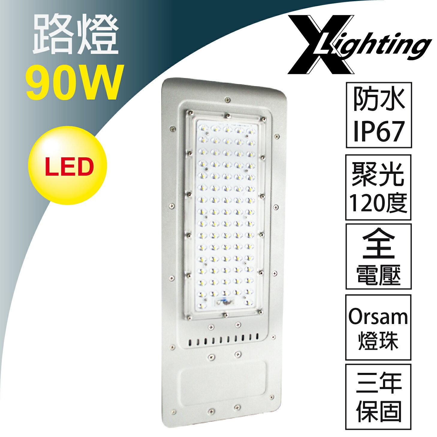 LED 路燈 90W 白光 Osram燈珠 防水3年保固 EXPC X-LIGHTING (50W 100W 150W )