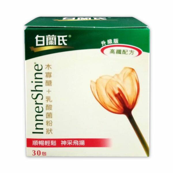 白蘭氏木寡糖+乳酸菌粉狀30包盒◆德瑞健康家◆