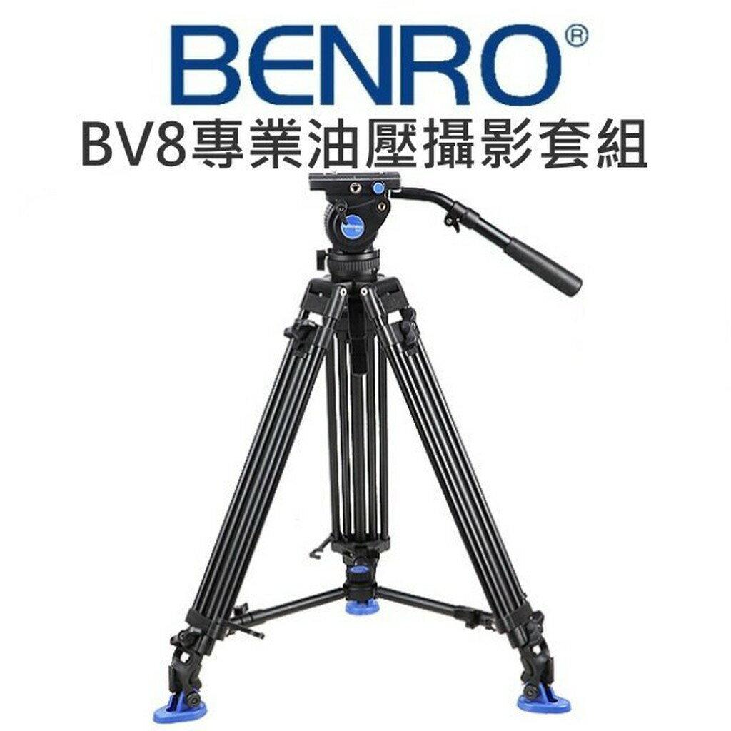 【中壢NOVA-水世界】BENRO 百諾 BV8 專業油壓攝影套組 航空鋁合金 三腳架 動平衡調節 載重8kg 公司貨