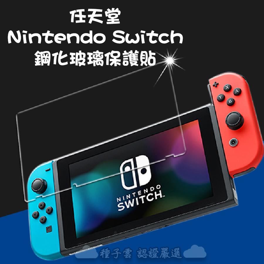 GOR 9H 任天堂 Nintendo Switch NS 遊戲機 螢幕 玻璃 鋼化 保護貼 膜【299免運】 3
