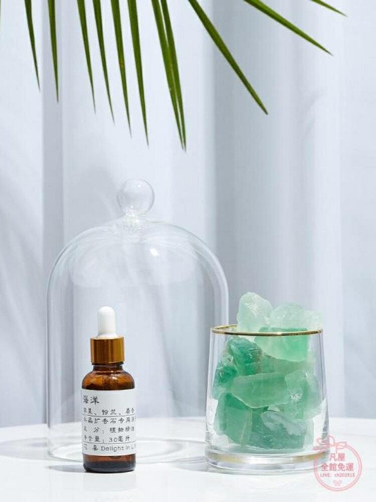 鹽石 水晶石無火香薰精油擴香石觀夏家用臥室內持久熏香氛擺件30ML精油-快速出貨