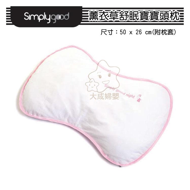【大成婦嬰】以色列 Simply good 薰衣草舒眠寶寶頭枕39018(粉、藍)