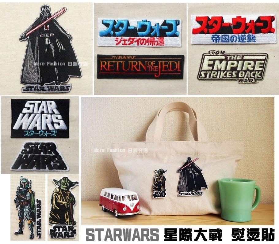 [日潮夯店] 日本正版 STAR WARS 星際大戰 熨燙貼 可貼包包/衣服(共7款)