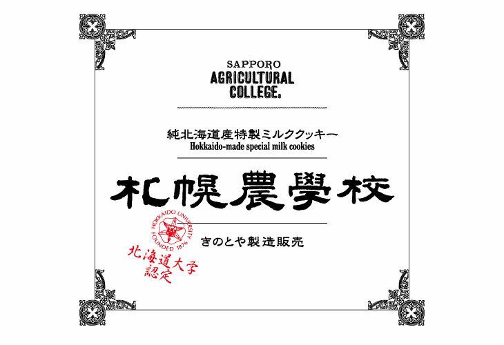 日本農林水產大臣受賞 北海道札幌農學校牛奶餅乾禮盒12枚入預購 本次出貨時4 / 8左右 3