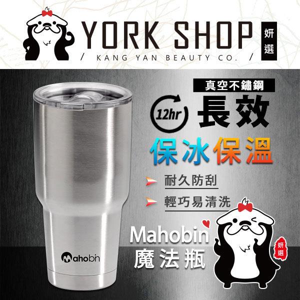 【姍伶】Mahobin 真空不鏽鋼 保溫保冰魔法瓶 X1