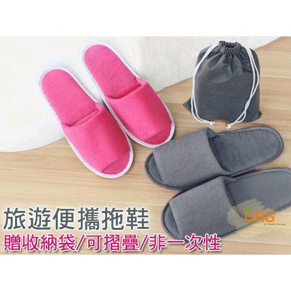 ORG《SD0436》非一次性 贈束口袋 環保/可摺疊 拖鞋/室內拖鞋/室內鞋 方便攜帶 旅遊/旅行/自助行/背包客
