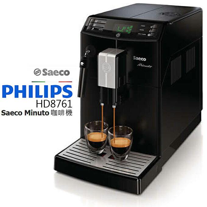 送咖啡豆 ★ 全自動義式咖啡機 ✦ PHILIPS 飛利浦 Saeco Minuto HD8761 公司貨 0利率 免運 - 限時優惠好康折扣