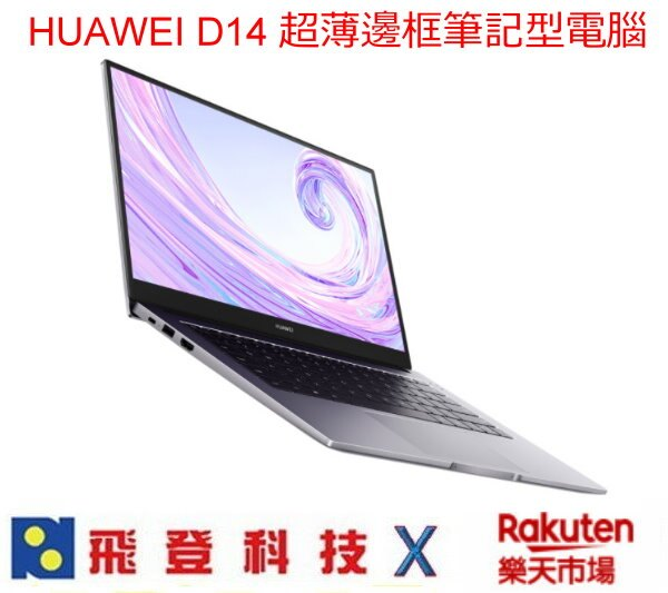 HUAWEI MateBook D14 筆記型電腦 DDR4 8G + SSD 512G 14吋薄邊框 1.38公斤 聯強公司貨