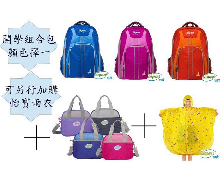 《開學組合包》IMPACT怡寶博學調整型護脊書包IM00221〔書包+大午餐袋(顏色擇一)+怡寶雨衣〕《品文創》