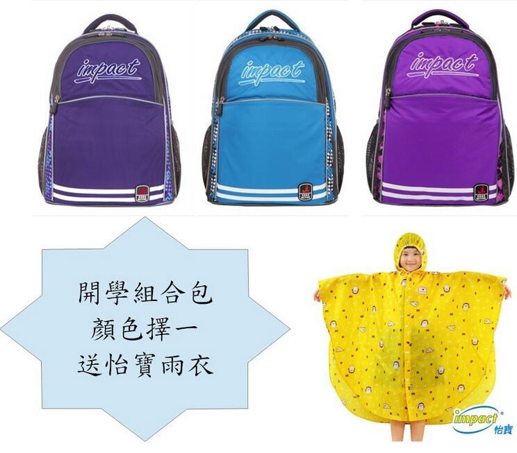 《開學組合包》IMPACT怡寶成長型學院護脊書包IM00083〔書包送怡寶雨衣〕《品文創》