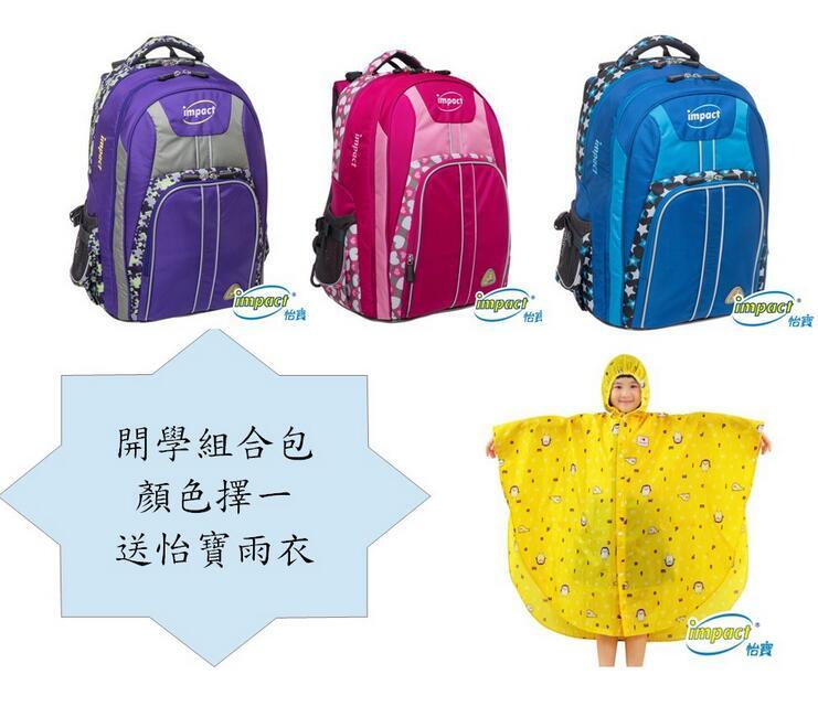 《開學組合包》IMPACT怡寶樂學調整型護脊書包IM0A221〔書包送怡寶雨衣〕《品文創》
