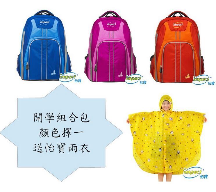 《開學組合包》IMPACT怡寶調整型博學護脊書包IM00221〔書包送怡寶雨衣〕《品文創》