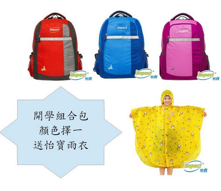 《開學組合包》IMPACT怡寶調整型天才護脊書包IM00220〔書包送怡寶雨衣〕《品文創》