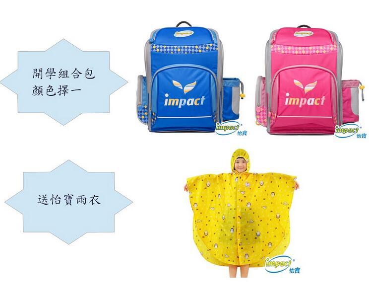 《開學組合包》IMPACT怡寶標準型旗艦樂優生護脊書包IM00137〔書包送怡寶雨衣〕《品文創》