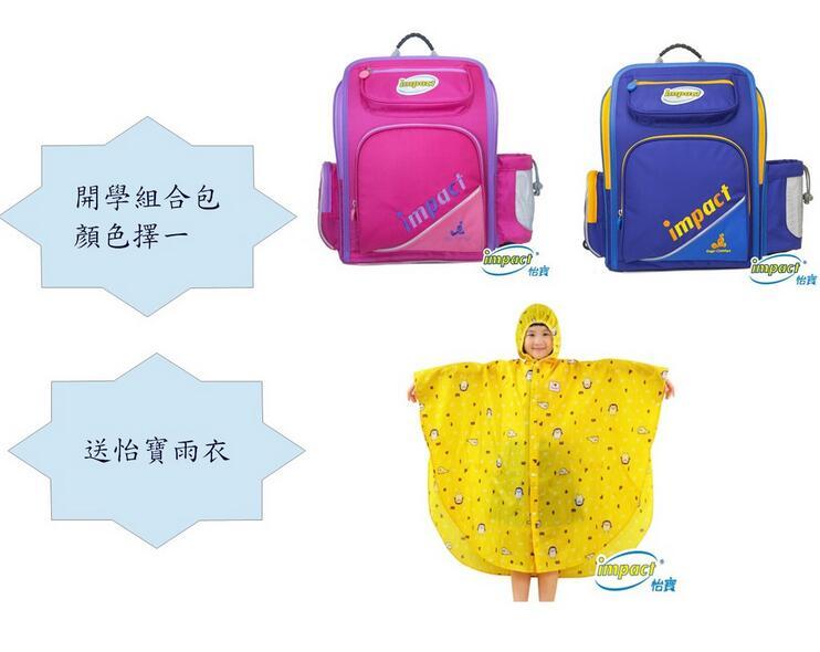《開學組合包》IMPACT怡寶標準型小天使2代護脊書包IM0050B〔書包送怡寶雨衣〕《品文創》