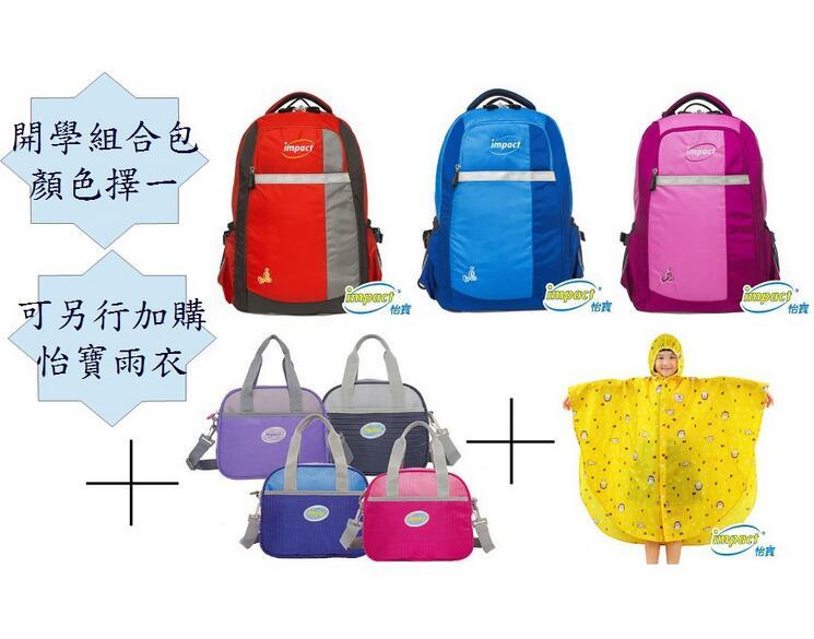 《開學組合包》IMPACT怡寶天才調整型護脊書包IM00220〔書包+大午餐袋(顏色擇一)+怡寶雨衣〕《品文創》
