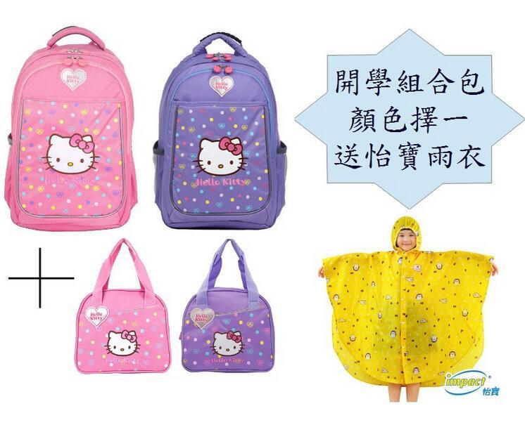 《開學組合包》KT聯名成長型護脊書包IMKT007〔書包+午餐袋(顏色擇一)送怡寶雨衣〕《品文創》