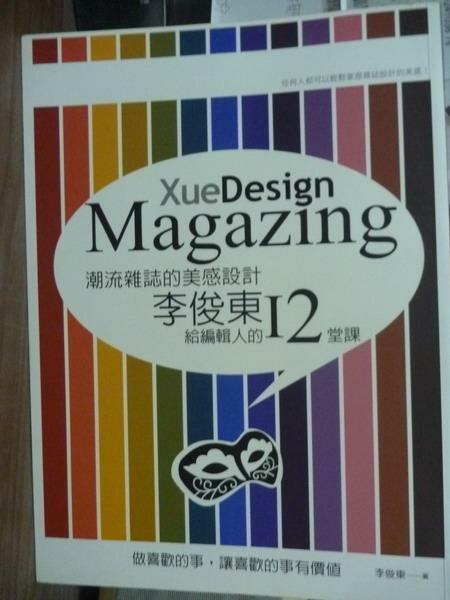 ~書寶 書T5/廣告_PLY~潮流雜誌的美感 ~李東俊給編輯的12堂課