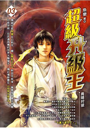 超級升級王(03)