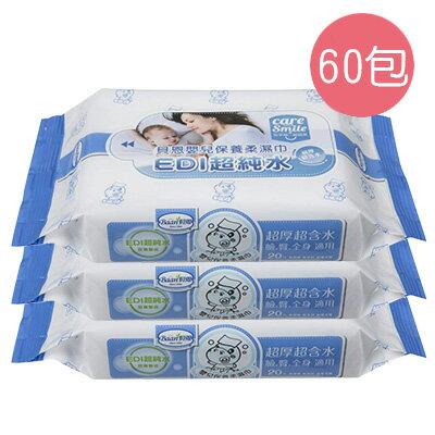 Baan 貝恩 嬰兒EDI超純水保養濕紙巾(濕巾)20抽【60包/箱】【悅兒園婦幼生活館】