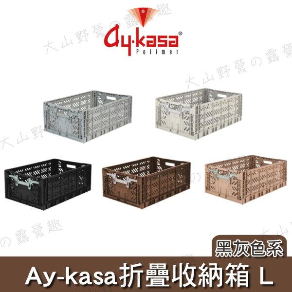 露營趣:【露營趣】中和安坑AYKASAAy-kasa折疊收納箱L黑灰色系多功能收納箱萬用收納箱整理箱收納盒收納籃摺疊籃