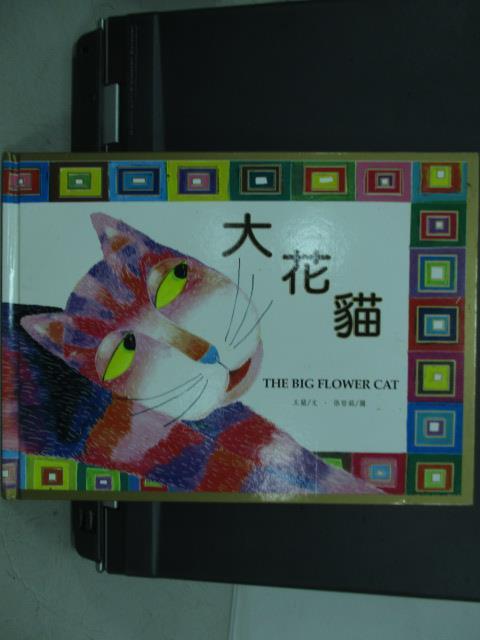 【書寶二手書T4/少年童書_QFF】創作繪本系列-大花貓
