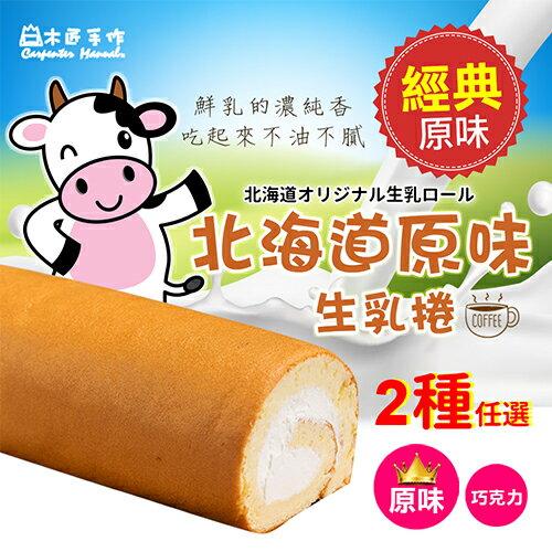木匠手作★北海道原味生乳捲★▶全館消費滿499免運 2