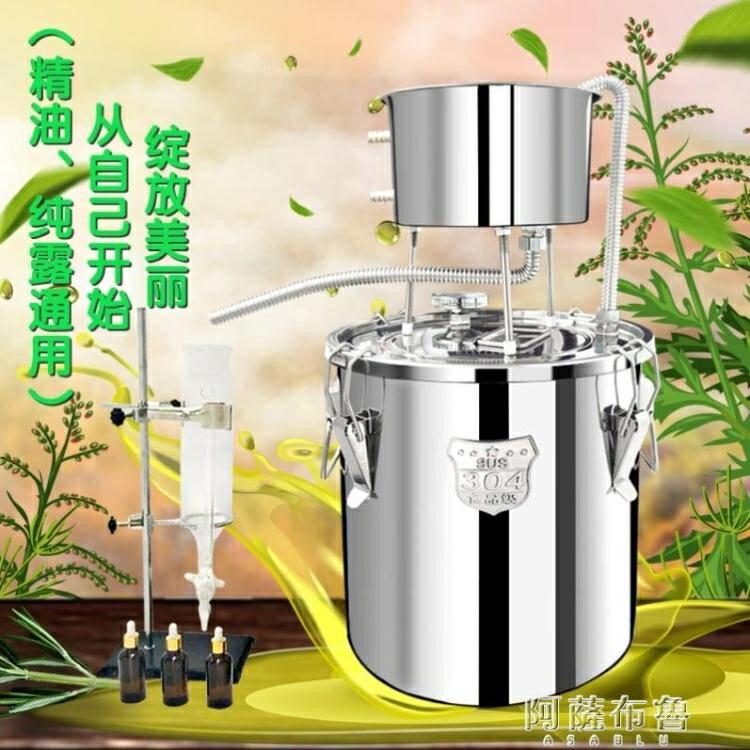 釀酒機 蒸餾器提煉精油機家用小型釀酒設備純露機花露制作提取家庭食品級 MKS阿薩布魯