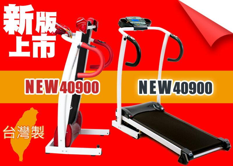 Performance NEW 40900 電動跑步機 高級汽車烤漆 不佔空間的跑步機 X-BIKE 加送地墊 (12期零利率)