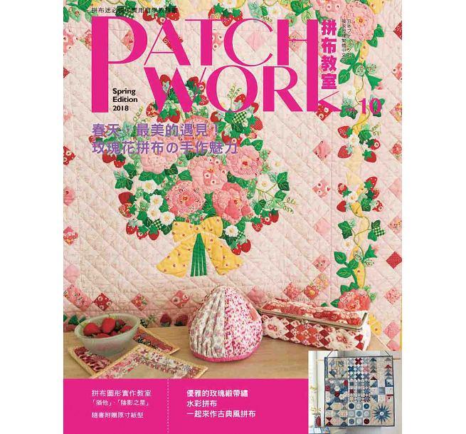 Patchwork拼布教室10:春天,最美的遇見!玫瑰花拼布的手作魅力 附贈原寸紙型&拼布圖案