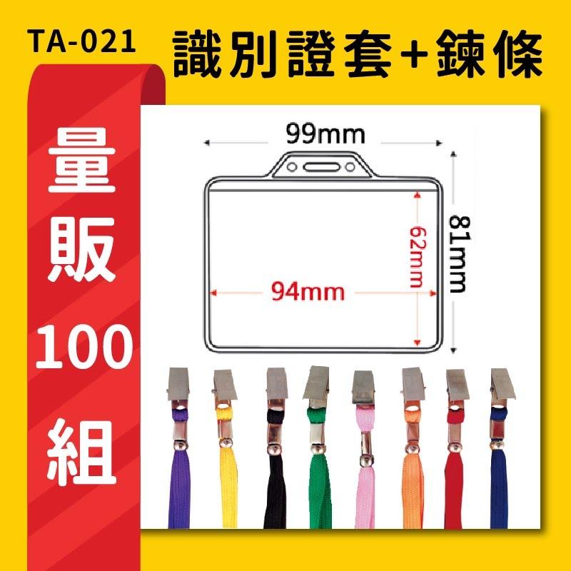 熱賣 量販100組 TA-021 橫式(內尺寸94x62mm) 識別證加鍊條 名牌 工作證 識別證 活動 工作人員