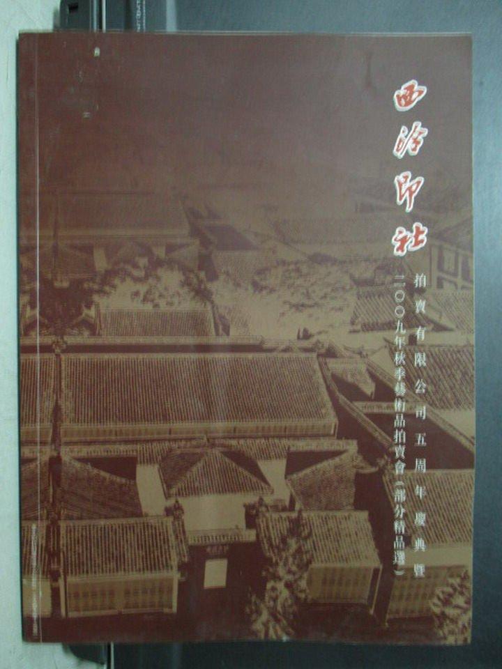 ~書寶 書T2/收藏_QCM~西冷印社_10期_2009年 藝術品拍賣會^(部分 選^)等