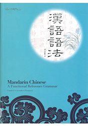漢語語法(中文版)(修訂版) - 限時優惠好康折扣