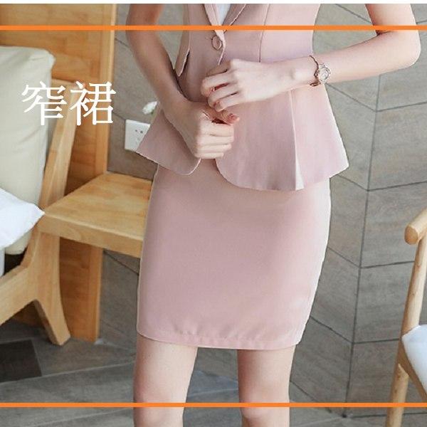 灰姑娘[ZY-7229-PF]粉色杏色OL多色包臀窄裙~粉領搭配