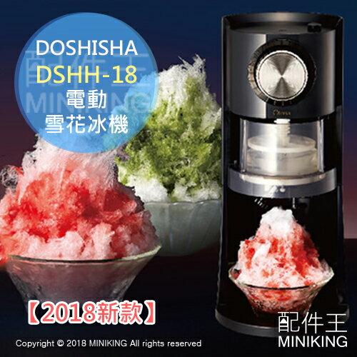 【配件王】日本代購 DOSHISHA DSHH-18 電動雪花冰機 雪花冰 剉冰機 刨冰機 2018新款 附製冰盒