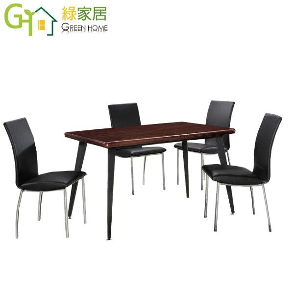 【綠家居】高森時尚4.2尺實木餐桌椅組合(一桌四椅)