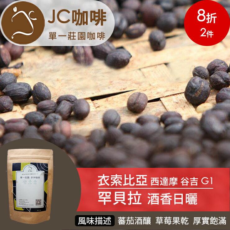 JC咖啡 半-磅豆▶衣索比亞 西達摩 谷吉 罕貝拉 G1 酒香日曬 ★贈莊園濾掛1入 0