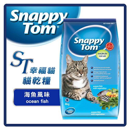力奇寵物網路商店:【力奇】ST幸福貓貓乾糧-海魚風味-8kg-1050元(A002D05)