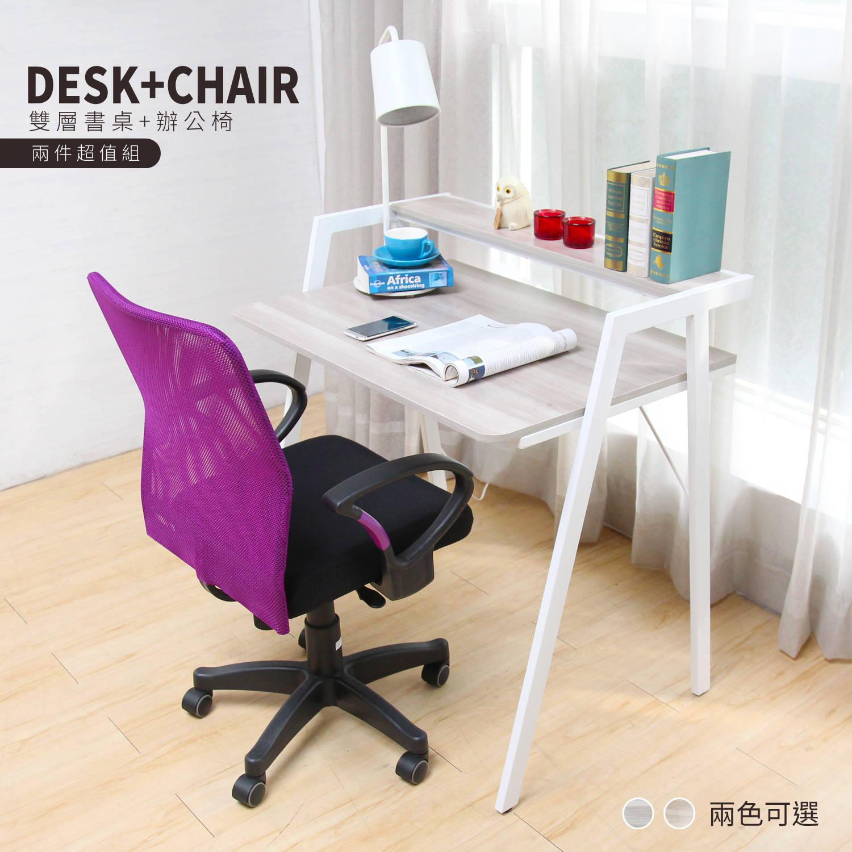 輕日式工業風雙層書桌椅組-灰紋書桌 / H&D / 日本MODERN DECO