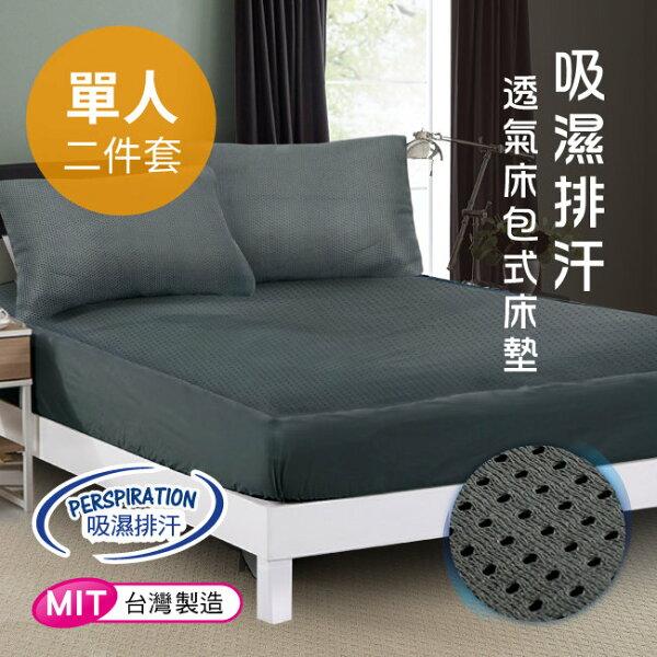 吸濕排汗超透氣單人床包兩件組✤朵拉伊露✤