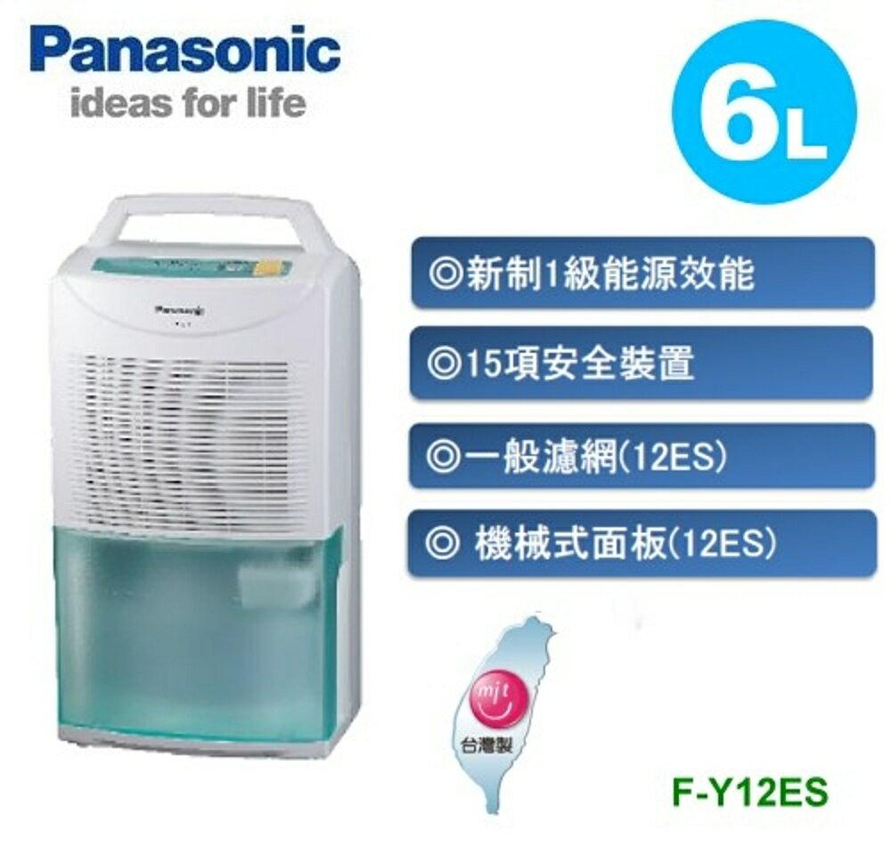【Panasonic國際牌】6公升環保除濕機 F-Y12ES **超低特價**限量6台