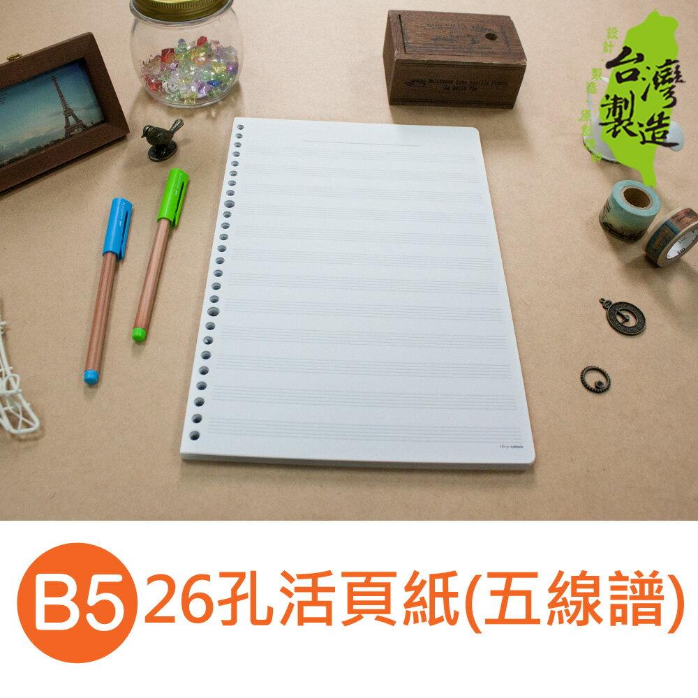 珠友 NB-26903 B5/18K 26孔活頁紙/80張(五線譜)