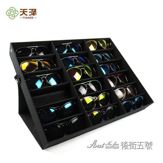 18格太陽鏡架子眼鏡展示盒 眼鏡收納盒櫃臺展示架地攤擺放盒 後街