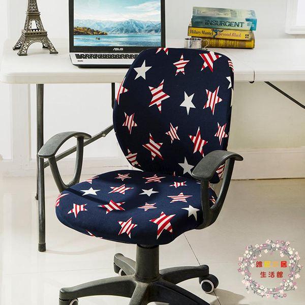 椅套辦公椅套罩分體老闆旋轉座套家用網吧電腦升降椅子套背罩 彈力