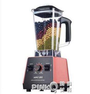 奧科榨汁機家用水果全自動豆漿多 小型炸汁機果汁機破壁料理機 【夏沐 】