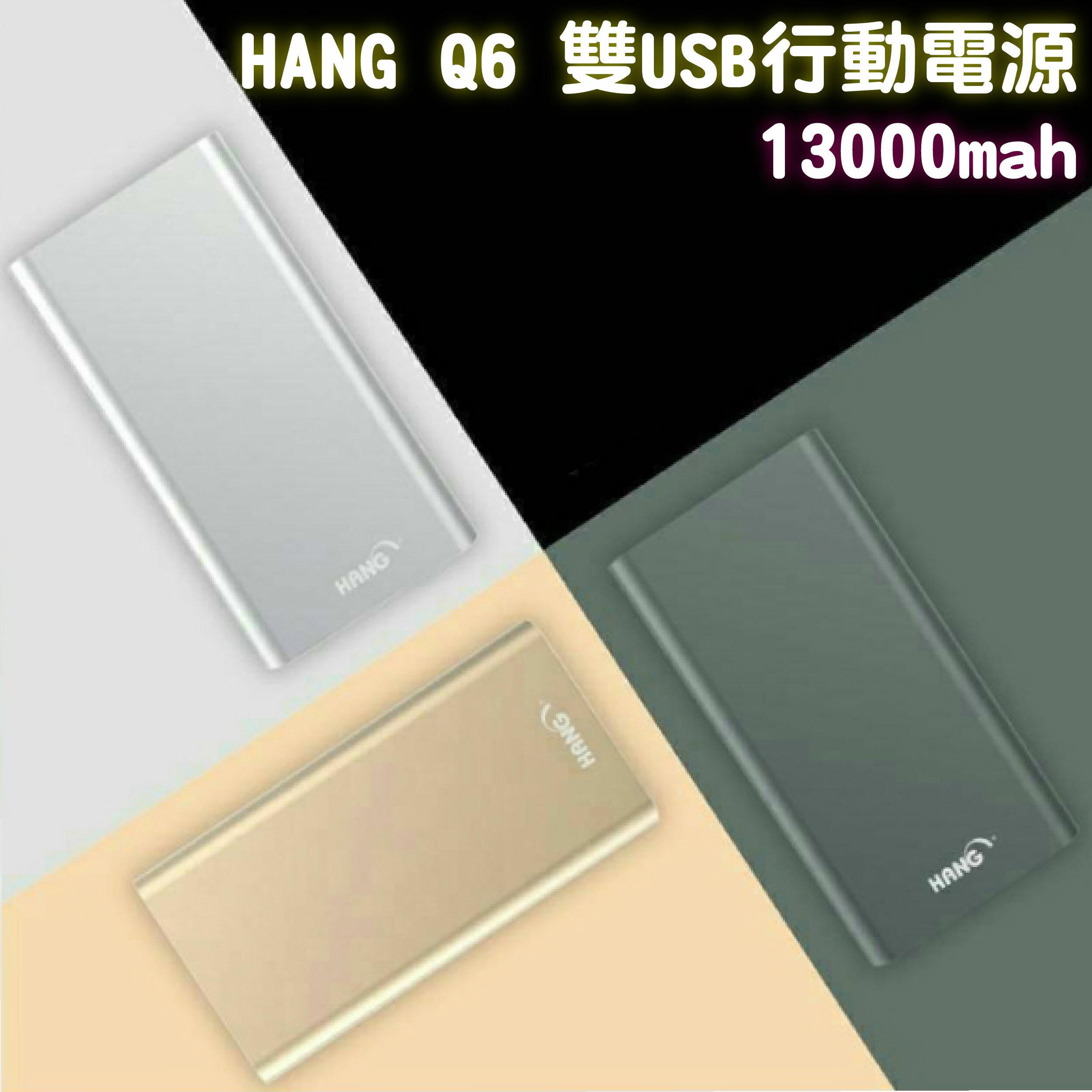 HANG Q6 13000mAh 2.1A 大輸出 雙孔USB 行動電源 鋰聚合物電池 手機平板