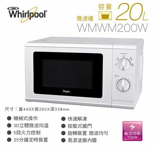 【佳麗寶】-(Whirlpool 惠而浦) 20L微波爐【WMWM200W 】預購