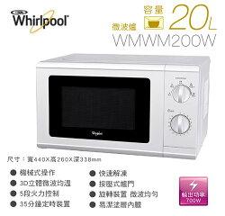 【佳麗寶】-(Whirlpool 惠而浦) 20L機械式微波爐【WMWM200W 】